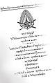 Criminal Procedure Code of Thailand (1934) 002.jpg