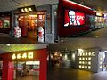 Csx airport food court.jpg