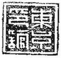 Dong Kinh An Quan Seal 2.jpg