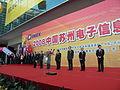 EMex 2008 Openning Ceremony (2963961804).jpg