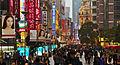 East nanjing shanghai street 2.jpg