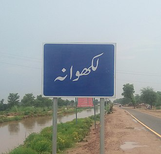Chak 147/148 NB - Entrance to village from northern side