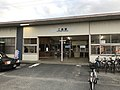 Entrance of Futajima Station.jpg