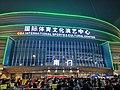 Foshan International Sports and Cultural Center.jpg