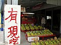 Fruit shop in Taitung.jpg