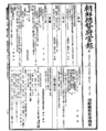 Gazette of Government-General of Korea, 1911-11-16, page 1.png