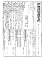 Gazette of Government-General of Korea, 1938-02-26, page 1.png