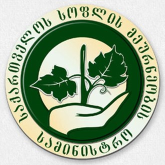 Ministry of Agriculture of Georgia - Image: Georgia Ministry of Agriculture logo