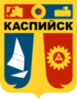 Coat of arms of Kaspiysk