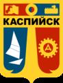 Gerb Kaspiysk.png