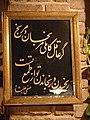 Ghahvexane Azeri Rahahan 02253.jpg