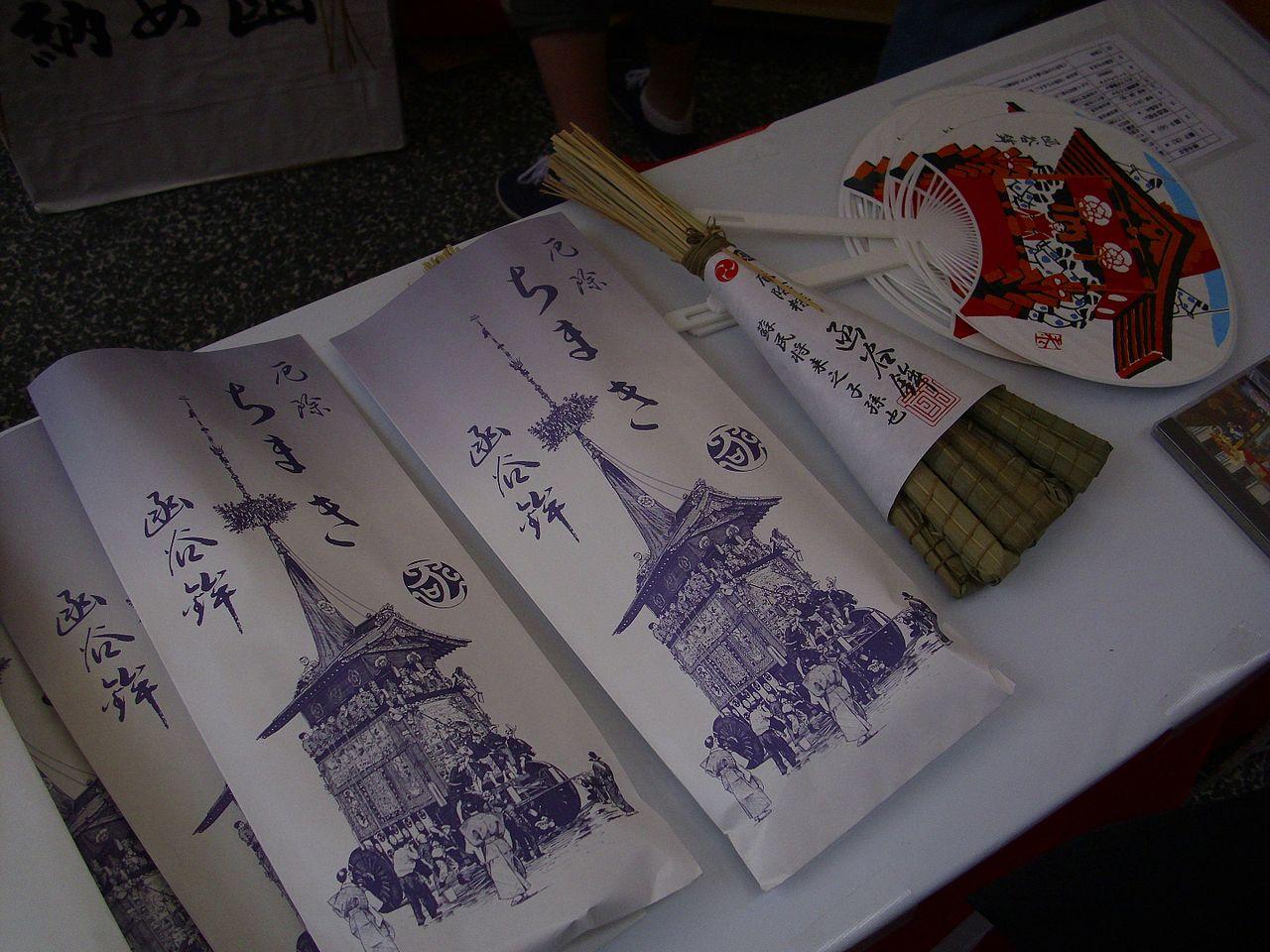 祇園祭 粽(ちまき) 蘇民将来