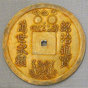 Thiệu Trị - Gold lạng (Tael)  of Thiệu Trị