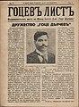Gotsev List 6 May 1926 - 01.jpg