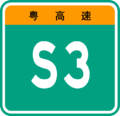 Guangdong Expwy S3 sign no name.png