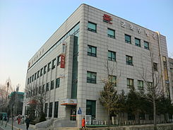 Gunpo Post office.JPG