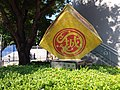 HK 九龍塘 Kln Tong 多福道 To Fuk Road 沙福道 Suffolk Road yellow sign September 2019 SSG 03.jpg