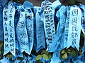 HK Admiralty Tamar Square Ribbon message 007 Blue 9-Sept-2012.JPG