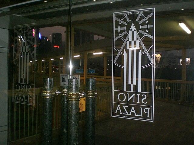 Filehk Cwb Sino Plaza Glass Door With Logog Wikimedia Commons