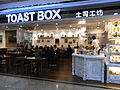 HK Causeway Bay Times Square basement interior 08 土司工坊 Toast Box.JPG
