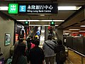 HK MTR Station - Mongkok interior exit E sign Wing Lung Bank Centre visitors Jan-2016 DSC.JPG