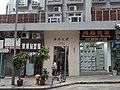 HK SYP 西環 Sai Ying Pun 第二街 143 Second Street 海昇大廈 Hoi Sing Building August 2020 SS2 01.jpg