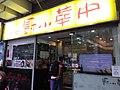 HK TKO 將軍澳 Tseung Kwan O 寶盈花園 Bauhinia Garden 唐俊街 Tong Chun Street shop China Kitchen Restaurant May 2019 SSG.jpg