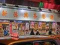 HK Wan Chai Road 灣仔道 night shop 新德興茶餐廳 New Tak Hing Restaurant name sign n Taxi light box Dec-2013.JPG