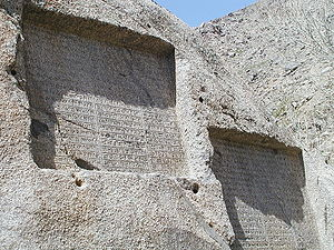 Media (region) - The Ganj Nameh (lit.: Treasure epistle) in Ecbatana. The inscriptions are by Darius I and his son in Xerxes I