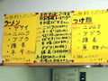 Handwritten notice in Japanese-komejirushi at the bottom of each page.png