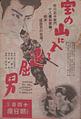 HatamotoTaikutsuOtoko-1938.jpg