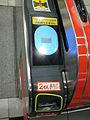 Hayakaken card reader on gate 20091031.jpg