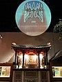 Hong Kong Heritage Museum, Opera Stage Wanfutai (Hong Kong).jpg