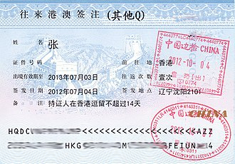Luohu Port - Image: Hong Kong Visit Permit (other, 14days, single) by PRC with stamps