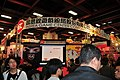 Insrea Game Center booth stage 20090213a.jpg