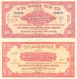 Israel 10 Palestine Pound 1948 Obverse & Reverse.jpg
