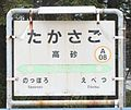 JR Hakodate-Main-Line Takasago Station-name signboards.jpg