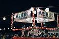 """Japanese summer festival """"bon odori"""" (35430378114).jpg"""