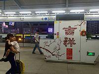 JixiangShenzhenMetro.jpg