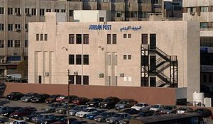 English: The Jordan Post in Amman, Jordan, 2009.