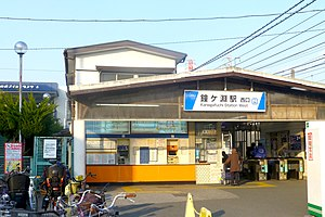 Kanegafuchi station -exit - west alt - march16-2014.jpg