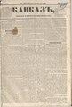 Kavkaz 1856 N58.pdf