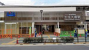 Senjuōhashi Station - The south entrance in March 2017