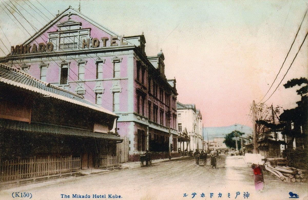 Kobe Japan Kobe Mikado Hotel 1887AD.jpg