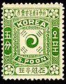 Korea 1885 stamp - 5 poon (bun).jpg