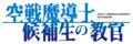 Kusen Madoshi Logo.png
