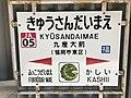 Kyusandai-mae Station Sign 3.jpg