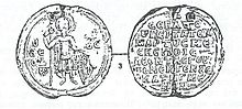 Lead seal of Leon Sgouros.jpg