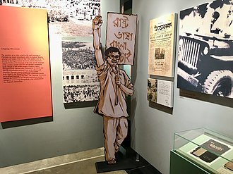 Liberation War Museum - 2-D and 3-D pictorial presentation on Language Movement in 1952.