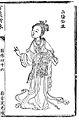 Liu Chuyu - Bai Mei Xin Yong.JPG